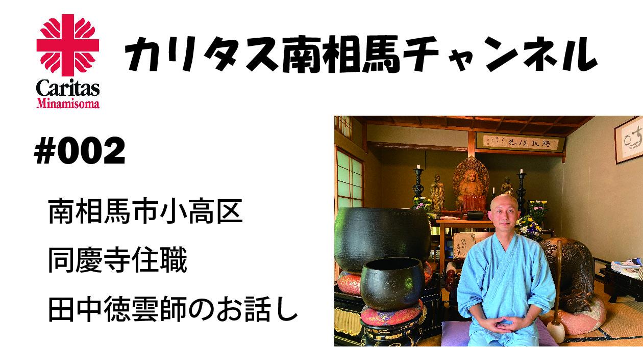 #002 カリタス南相馬チャンネル